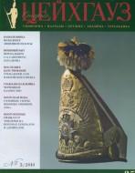 Старый Цейхгауз. Военно-исторический журнал. N 35