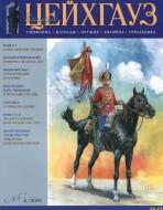 Старый Цейхгауз. Военно-исторический журнал. N 36