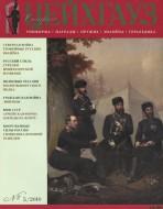 Старый Цейхгауз. Военно-исторический журнал. N 37