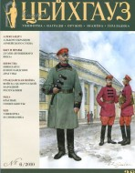 Старый Цейхгауз. Военно-исторический журнал. N 38
