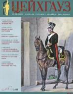 Старый Цейхгауз. Военно-исторический журнал. N 39