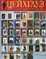 Старый Цейхгауз. Военно-исторический журнал. N 40-41