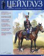 Старый Цейхгауз. Военно-исторический журнал. N 42