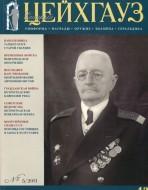 Старый Цейхгауз. Военно-исторический журнал. N 43