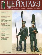 Старый Цейхгауз. Военно-исторический журнал. N 44