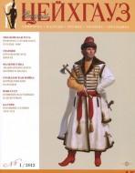 Старый Цейхгауз. Военно-исторический журнал. N 45