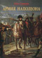 Армия Наполеона.