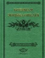 Военная Энциклопедия. Том 16.