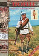 Воин. Военно-исторический журнал. N 14.