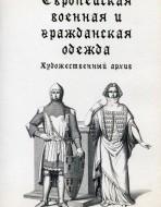 Европейская военная и гражданская одежда. Художественный архив.