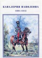 Кавалерия Наполеона 1804-1815.