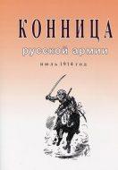 Конница русской армии июль 1914 год.