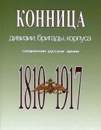 Конница. Дивизии, бригады, корпуса. соединения русской армии 1810-1917.