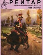 Рейтар. Военно-исторический журнал. N 55