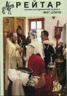 Рейтар. Военно-исторический журнал. N 57