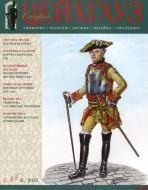 Старый Цейхгауз. Военно-исторический журнал. N 50