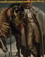 Армия Наполеона. Полковые униформы корпуса маршала Даву в 1812 году.