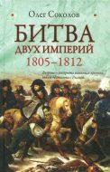 Битва двух империй 1805-1812