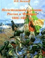 Несостоявшийся реванш: Россия и Франция 1806-1807 гг. т.1
