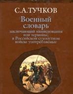 Военный словарь, заключающий наименования или термины, в Российском сухопутном войске употребляемые.