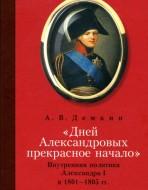 «Дней Александровых прекрасное начало»: внутренняя политика Александра I в 1801-1805гг.