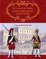 Золотой век Российской Гвардии. Тома I и II.