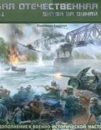 Великая Отечественная. Лето 1941 г. Битва за Дунай.