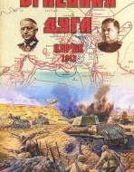 Огненная Дуга. Курск 1943г.
