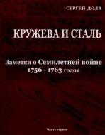 Кружева и Сталь. Заметки о Семилетней войне 1756-1763 годов. Ч I.