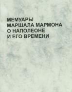 Мемуары маршала Мармона о Наполеоне и его времени.