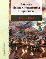 Записки Ивана Степановича Жиркевича 1789-1848