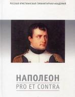 Наполеон: pro et contra.