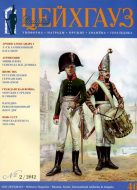 Старый Цейхгауз. Военно-исторический журнал. N 46