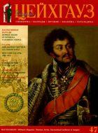 Старый Цейхгауз. Военно-исторический журнал. N 47