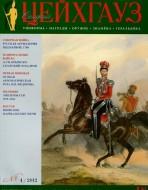 Старый Цейхгауз. Военно-исторический журнал. N 48