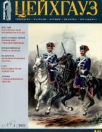 Старый Цейхгауз. Военно-исторический журнал. N 49