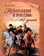 Наполеон в России: 167 дней.
