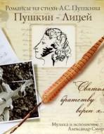 «Святому братству верен я…» Пушкин — Лицей