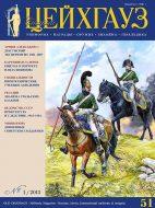 Старый Цейхгауз. Военно-исторический журнал. N 51