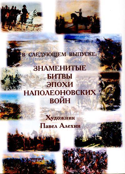 Отечественная война 1812 года happy new year