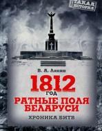 1812 ратные поля Беларуси. Хроника битв.
