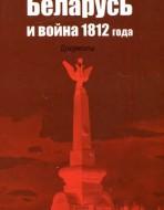 Беларусь и война 1812 года. Документы.