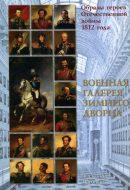 Образы героев Отечественной войны 1812 года. Военная галерея Зимнего Дворца.