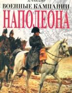 Военные кампании Наполеона.