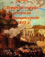 «Летучий корпус» генерала Ф.Винцингероде в 1812 г.