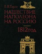 Нашествие Наполеонана на Россию. 1812 год