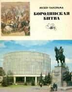 Бородинская битва. Музей-панорама.
