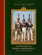 Русский военный костюм. Армия Александра I. Пехота, артиллерия, инженеры.