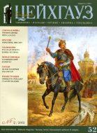 Старый Цейхгауз. Военно-исторический журнал. N 52