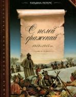 С полей сражений 1812-1815 гг.